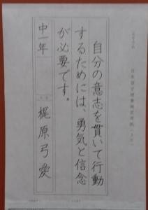 日本習字展作品4-201802