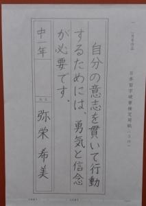 日本習字展作品5-201802