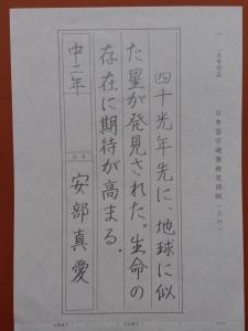 日本習字展作品6-201802
