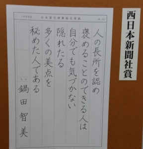 日本習字展作品7-201802