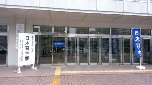 日本習字展入口1-201802