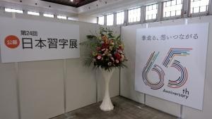 日本習字展入口3-201802