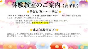 無料体験案内-201803