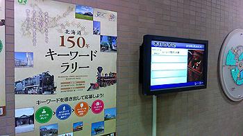 20180329_北海道150年キーワードラリー4