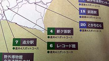 20180329_北海道150年キーワードラリー2