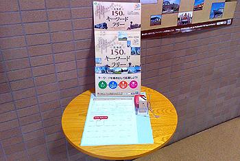 20180329_北海道150年キーワードラリー1