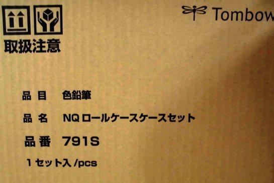 トンボロール鉛筆2018 (2)
