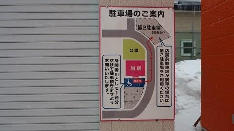 札幌市 長崎ちゃんぽん店 ジュン