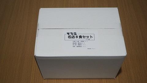 北海道 名店 8食セット