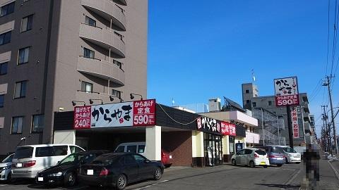 札幌市 からあげ からやま