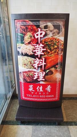 札幌市 中華料理 菜佳肴 (さいかこう)