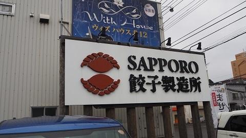 SAPPORO 餃子製造所