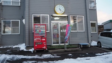 札幌市南区の銭湯 風呂~楽