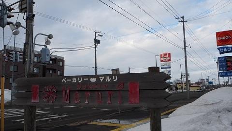 江別市 ベーカリー マルリ