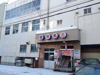 札幌市白石区の銭湯 美春湯