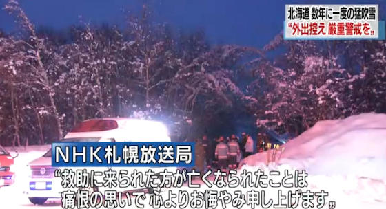 大雪 北海道 NHK 苫小牧支局 鹿狩り JAF