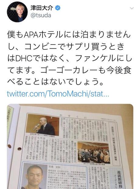 津田大介 パヨク ツイッター ゴーゴーカレー  アパホテル DHC