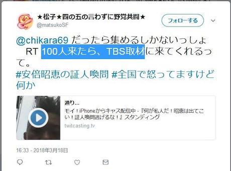 安倍昭恵 森友学園 パヨク 迷惑防止条例 TBS