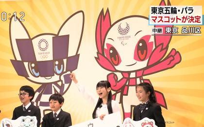 2020年の東京五輪マスコット、全国の小学生の投票により、市松模様が特徴的な「ア」の作品に決定 … マスコットの名前は夏頃に発表