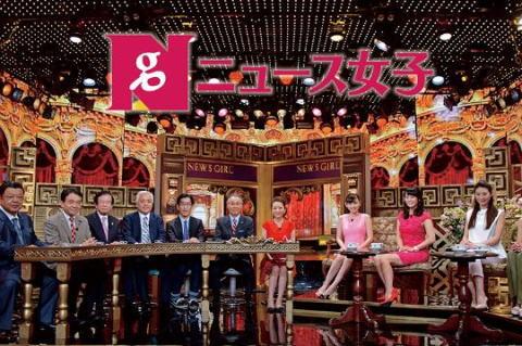 東京MX「ニュース女子」打ち切りへ … 沖縄の米軍基地反対運動について放送、BPO等から批判を受け、MXが番組の制作に関与したいと申し入れ→ 制作側のDHCから断られる
