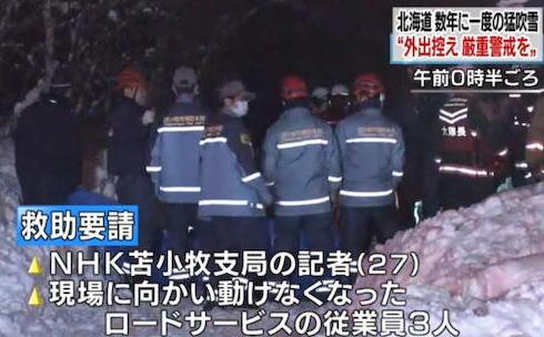 NHK「北海道で猛吹雪、不要不急の外出は避けて」→ 休暇中に鹿狩りのNHK記者、大雪で立ち往生し救助要請→ 救助に来た2台も動けなくなり内1人死亡