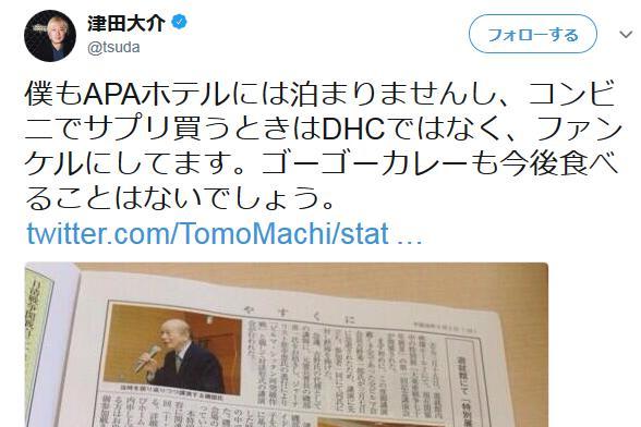 津田大介 「ゴーゴーカレーは今後食べることはないでしょう。APAホテルには泊まりませんし、サプリはDHCではなくファンケルにしてます」