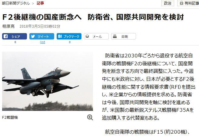 朝日新聞、またフェイクニュース 「防衛省、航空自衛隊F2戦闘機の国産後継機開発を断念」→ 小野寺五典防衛相 「国産断念との事実はない」