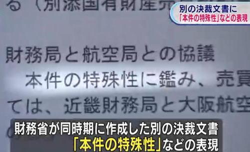 NHK 「朝日新聞が報じた決裁文書書き換え疑惑報道、財務省が同じ時期に作成した別の決裁文書に、朝日新聞が報じている『本件の特殊性』などの表現」 NHKもついに抜ける