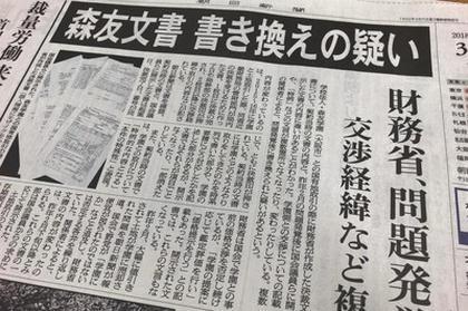 財務省、森友文書の書き換え認め12日に国会に報告 … 野党は「政権の隠蔽体質」への批判を強める構え
