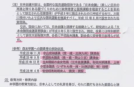 森友文書書き換え問題、NHKが書き換え前と後の両文書を全文公開 … 安倍昭恵氏や政治家は関係無く、籠池が近畿財務局に苛烈な要求をしてただけだと分かる