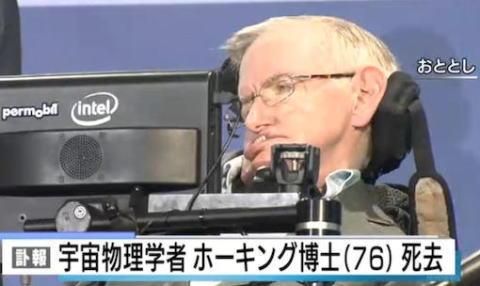 【訃報】 車椅子の宇宙物理学者・ホーキング博士が死去、76歳 … 1988年出版の「ホーキング、宇宙を語る」が世界中でベストセラーに