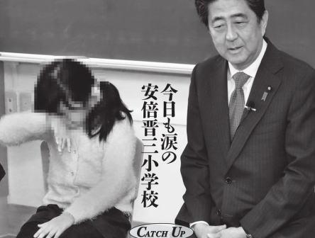 週刊文春、印象操作による安倍総理ネガキャン 「泣きじゃくる小学生を横に居心地悪そうな安倍首相、『俺だって泣きたいよ』という心の声が聞こえてきそうだ」(画像) … 事実の一部を切り取り、読者を誘導