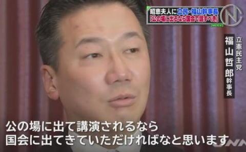 立憲民主党の福山哲郎幹事長「安倍昭恵氏は、公の場に出て講演されるくらいなら国会に出てきて話すべき」