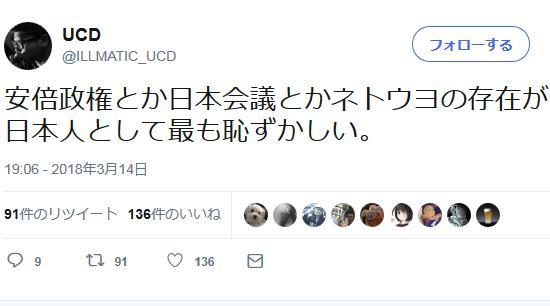 元SEALDsのラッパー牛田くん「安倍政権とか日本会議とかネトウヨの存在が日本人として最も恥ずかしい」「言いたいことは一つ。この状況においてノンポリはマジでクソダサい」