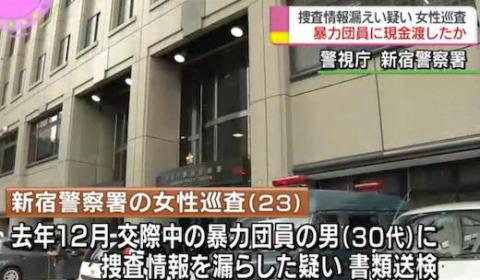 警視庁・新宿警察署の23歳女性巡査、傷害事件で逮捕された暴力団員の男と取り調べに立ち会った際に親しくなり交際→ 捜査情報を漏らしたり、現金100万円を貢ぐ