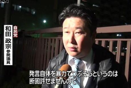 自民党・和田政宗議員事務所への爆破予告メールが産経新聞社に届く 「和田の今回の発言は難癖付けているので報復する」