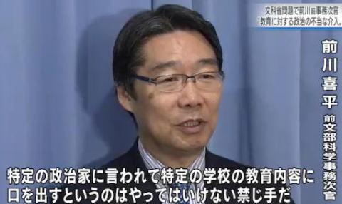 前文科省事務次官の前川喜平氏 「私の授業調査は政治の不当な介入、特定の学校の教育内容に口を出すというのはやってはいけない禁じ手だ」