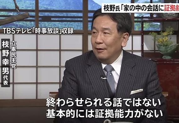 立憲民主党の枝野代表「昭恵氏は証人喚問に出るべき。家の中の会話に証拠能力はない。安倍さんがこういう話を聞いてきましたということで終わらせられる話ではない」