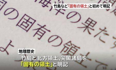 朝鮮日報 「高校の学習指導要領に『竹島は日本領』との記載、日本国内からも『一方的な主張を反復的に教育するのはよくない』と懸念の声」