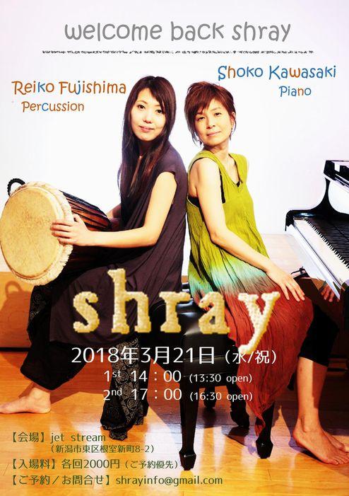 20180321shrayオモテ