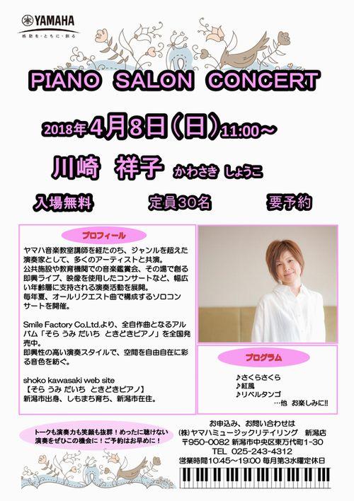 ヤマハさんサロンコンサート
