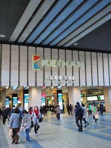 京阪電鉄 京橋駅