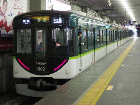京阪電鉄 13000系 電車【京橋駅】