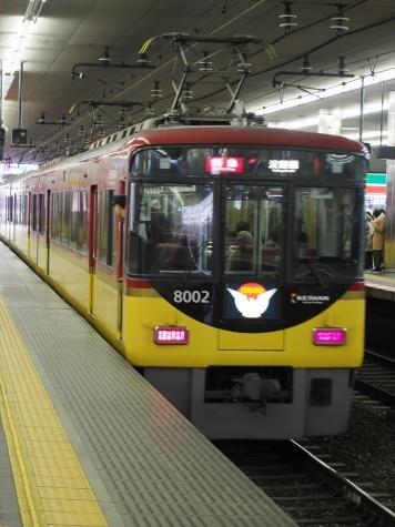 京阪電鉄 8000系 電車【京橋駅】