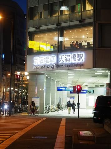京阪電鉄 天満橋駅