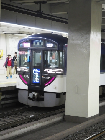 京阪電鉄 3000系 電車【天満橋駅】