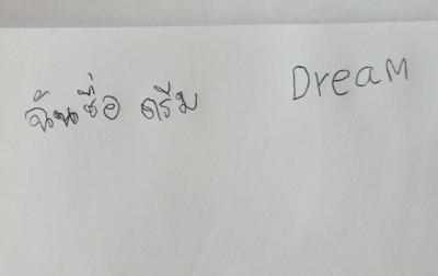 パタヤ マッサー Dreamちゃん 直筆