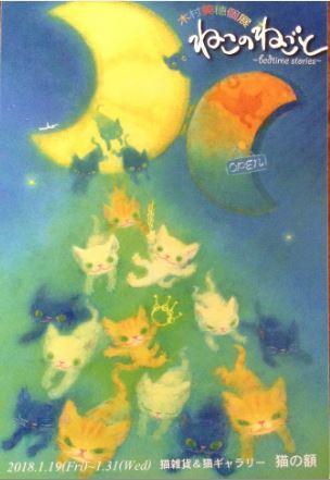木村美穂個展 ねこのねごと 猫の額