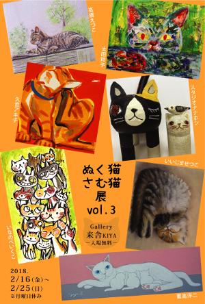 ぬく猫さむ猫 vol 3 ギャラリー来舎