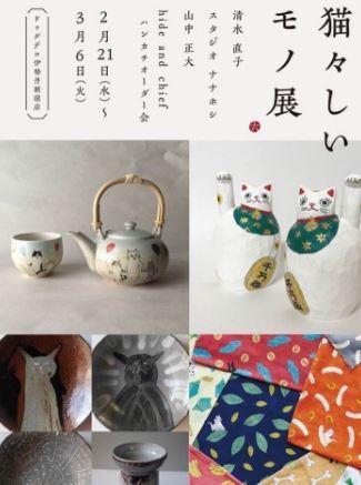 猫々しいモノ展vol 6